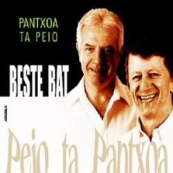 Peio ta Pantxoa - Beste Bat - CD